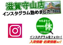 滋賀守山店インスタフォロー
