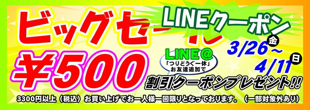 LINEクーポン500円 メイン画像