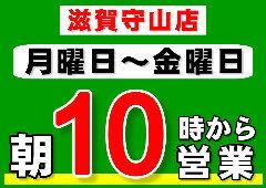 営業時間 守山店 バナー用 7月1日より PDF