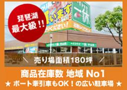 滋賀守山店