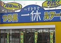 R163 ルアー館・寝屋川店