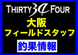大阪フィールドスタッフ釣果情報