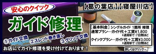 【安心のクイック ガイド修理】対応店舗