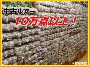 新品ルアー・ワーム・偏光・小物 地域No.1の品揃え 中古ルアー10万点以上!