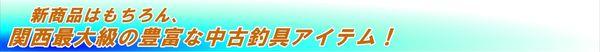釣具新商品はもちろん、関西最大級の中古釣具アイテム