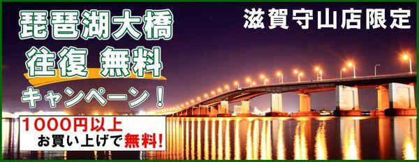 【琵琶湖大橋往復無料】