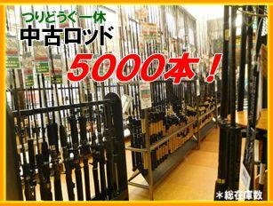 新品ロッド・全品特別価格 中古ロッド5000本!