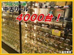 新品リール・全品特別価格 中古リール4000台!