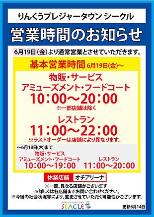 りんくうシークル店 6月19日より 通常営業時間のお知らせ