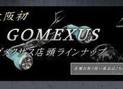 【寝屋川店】☆新規お取り扱い★『ゴメクサス』の店頭販売を開始致しました!サムネイル