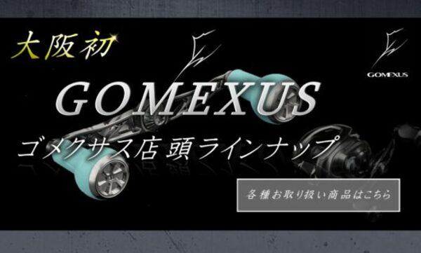 【滋賀守山店】新規取り扱いメーカー ゴメクサス 入荷致しました!サムネイル