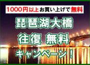 琵琶湖大橋 無料キャンペーンサムネイル