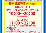 りんくうシークル店 6月19日より 通常営業時間のお知らせサムネイル