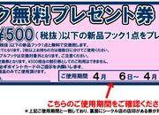りんくうシークル店  「フック無料プレゼント券」 使用期間 4月6日(月)~4月20日(月) のご利用につきましてサムネイル