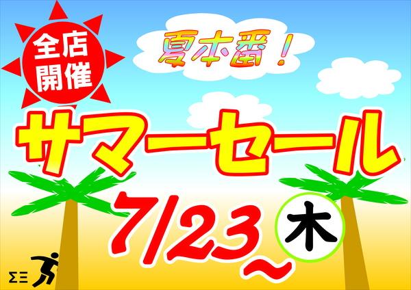 【夏本番 サマーセール開催】【フック無料プレゼント券(使用期限)】サムネイル