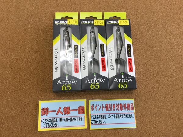 (新製品入荷情報)イマカツ iアロー65F イールクローラー10インチHF、ニシネルアーワークス ビーツァM5 入荷致しました。(寝屋川店)サムネイル