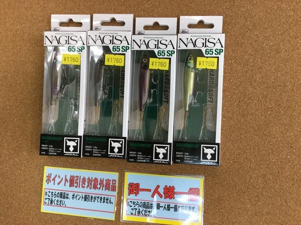 (新製品入荷情報)ジャッカル ナギサ65SP スリークマイキー115 ガーグル3/8oz スピンビドー70SP ジャッカル ハニーナゲット3.8 DBユーマフリー3.8 、エバーグリーン シャワーブローズ77.7、ティムコ シケイダージャンボデッドスロー、ジャッカル グッドロッド GD-S56UL-2PC GD-S62L-2PC 入荷致しました。(寝屋川店)サムネイル