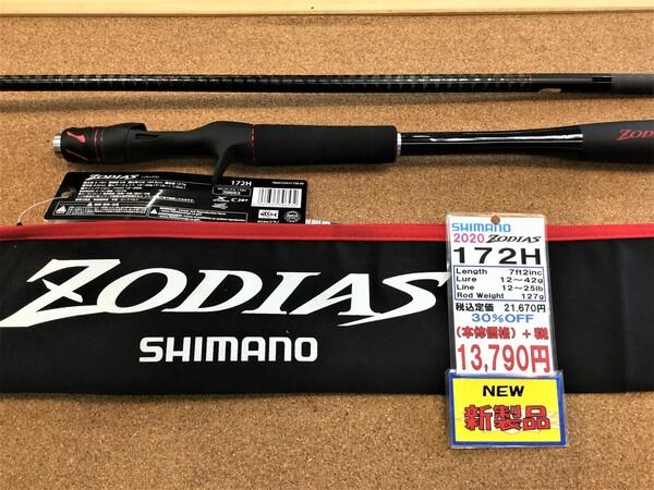 狭山店  【製品入荷情報】「完売していた、シマノ 20ゾディアス 172Hが、再入荷しました!」(狭山店)サムネイル