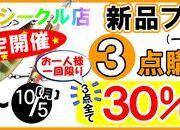 ☆りんくうシークル店 限定開催☆ 【新品プラグ3点購入で3点すべて30%OFF!】サムネイル