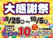 【大感謝祭】 9/25(金)~10/5(月) 中古全品ポイント10倍【全店開催】サムネイル