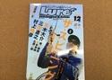 (新製品入荷情報)内外出版社 ルアーマガジン2020年12月号 入荷致しました。(寝屋川店)サムネイル