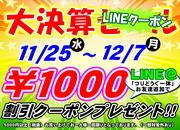 【LINEクーポン@1000円割引クーポン】サムネイル