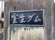 寝屋川店スタッフ 室生ダム釣果情報① 「奈良県 室生ダムの紹介」サムネイル