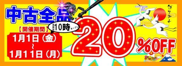 狭山店【お知らせ】「2021  お正月セールです!中古商品全品20%OFFですよ!!」(狭山店)サムネイル