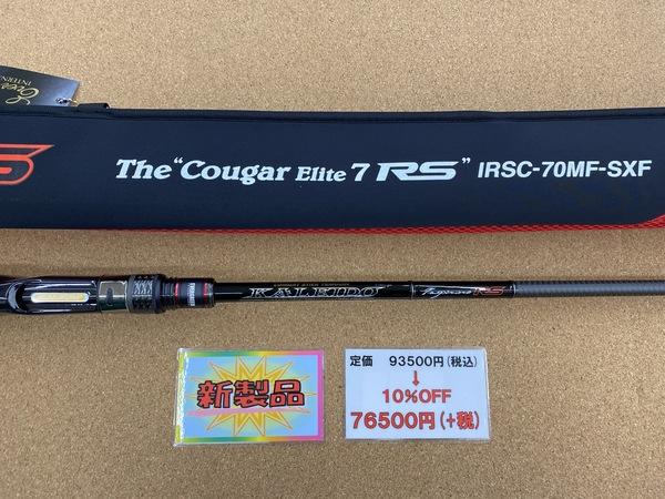 滋賀守山店 新製品入荷情報 エバーグリーン  カレイドインスピラーレRS  IRSC-70MF-SXF  クーガーエリート7RS 入荷致しました。サムネイル
