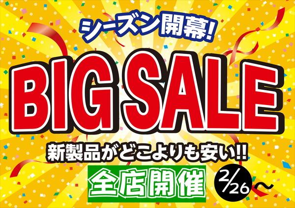 「シーズン開幕!BIG SALE 開催」2月26日(金)~サムネイル