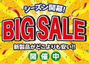 「シーズン開幕!BIG SALE 開催」サムネイル