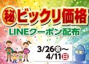 【LINE 500円値引きクーポン】サムネイル