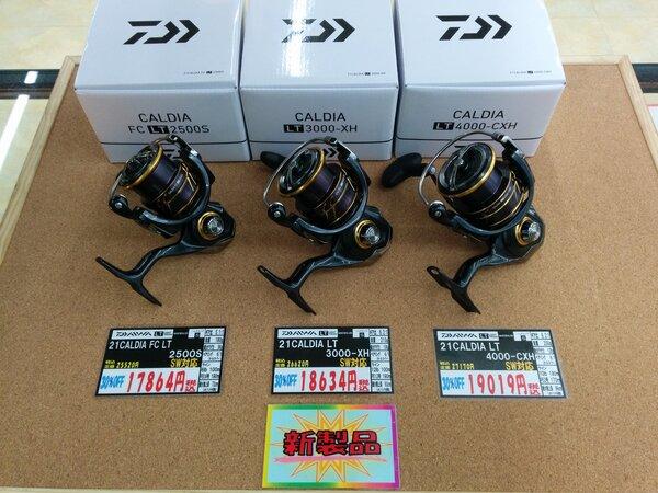 滋賀守山店 新製品入荷情報 ダイワ 21カルディアFCLT2500S/21カルディアLT3000-XH/21カルディアT4000-CXH 入荷致しました。サムネイル