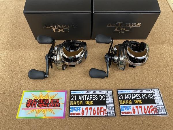 滋賀守山店 新製品入荷情報 シマノ  21アンタレスDC  21アンタレスDCHG 入荷致しました。サムネイル