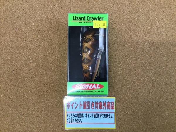 (新製品入荷情報☆第2弾☆)シグナル リザードクローラー、ガンクラフト ベティ3.9インチ 入荷致しました。(寝屋川店)サムネイル
