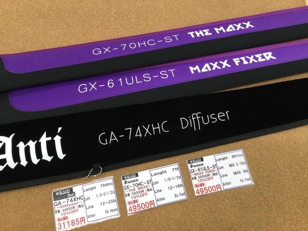 (新製品入荷情報☆第2弾☆)レイドジャパン GX-70HC-ST GX-61ULS-ST GA-74XHC 入荷致しました。(寝屋川店)サムネイル