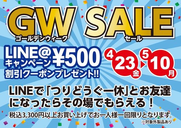 【GWセール LINE@500円値引きクーポン】サムネイル