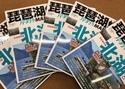 (新製品入荷情報)つり人社 琵琶湖岸釣りMAP北湖 入荷致しました。(寝屋川店)サムネイル