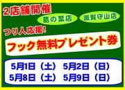 【フック無料プレゼント券 2店舗開催】(葛の葉店)(滋賀守山店)サムネイル