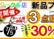 ☆りんくうシークル店 限定開催☆ 【新品プラグ3点購入で3点すべて30%OFF!】☆おかげさまで2周年!☆サムネイル