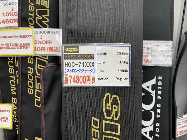 滋賀守山店 新製品入荷情報 デプス  サイドワインダー  HGC-71XXX  ストロングジャーク、ダイワ  タトゥーラエリート  701MHRB-G、シグナル  コブシ 入荷致しました。サムネイル