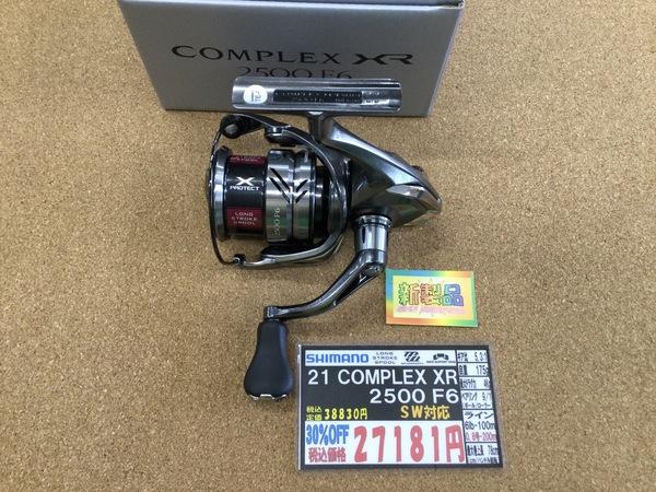 (新製品入荷情報)シマノ 21コンプレックスXR 2500 F6 入荷致しました。(寝屋川店)サムネイル