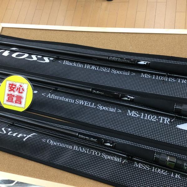 葛の葉店【最新釣具買取情報】「Gクラフト セブンセンスTR MSSー1092-TR、MS-1102-TR、MS-1102HS-TRなど」買取り入荷しました。(つりどうぐ一休 葛の葉店)サムネイル