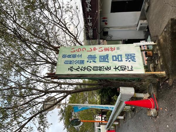 葛の葉店スタッフ 津風呂湖釣果情報 【2021年9月16日】サムネイル