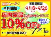 滋賀守山店 セール情報 緊急セール 店内全品レジにて10%OFF!!サムネイル