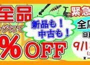 ☆緊急セール☆ 【店内全品 レジにて10%OFF!】(全店開催)サムネイル
