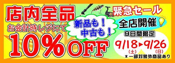 ☆緊急セール☆ 【店内全品 レジにて10%OFF!】(寝屋川店)サムネイル